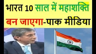 Download Pak media On How INDIA will be SUPERPOWER in 10 years Video