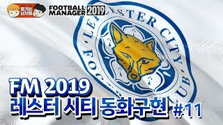 Download [FM2019] 챔스권 노리는 레스터?! | 레스터시티 동화구현 #11 Video