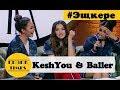 Download KeshYou & Baller Эщкере|Сиситай|Қызық Times| Толық Интервью Video