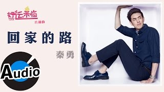 Download 秦勇 - 回家的路 (官方歌詞版) - 電視劇《好運來臨》片頭曲 Video