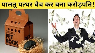 Download 10 लोग जो गलती से अचानक अमीर बने || Top 10 People Who Became Rich Accidentally. Video