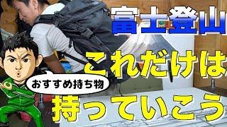 Download 富士山8回登った仙人が【持ち物】と極意を大公開! Video