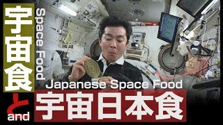 Download Space Food and Japanese Space Food Video
