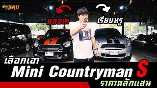 Download ″ทำมาหาแดก″Mini Countryman S หล่อเท่ & เรียบหรู เลือกเอา ราคาหลักแสน!!! Video