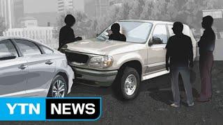 Download 공무원 '의문의 죽음' 9년 만에 드러난 전말 / YTN Video