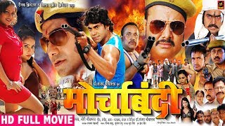 Download MORCHA BANDI - (मोर्चाबंदी) Superhit Full Bhojpuri Movie – Pravesh Lal Yadav || Bhojpuri Film 2018 Video