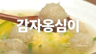 Download [해먹남녀] 쫀득쫀득하면서 구수한 맛! 감자 옹심이 레시피 영상 Video
