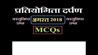 Download Pratiyogita darpan August 2018 current affairs MCQs | PD current affairs August 2018 MCQs Video