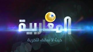 Download Al Magharibia TV - LIVE Video