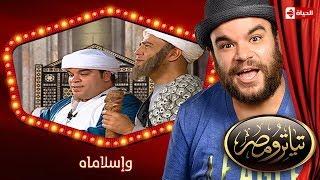 Download تياترو مصر | الموسم الأول | الحلقة 17 السابعة عشر | وإسلاماه | محمد أنور و حمدي المرغني| Teatro Masr Video