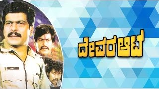 Download Full Kannada Movie 1981 | Devara Aata | Shankarnag, Sulakshana, Madhumalini. Video
