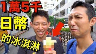Download 史上最善良的小偷?吃了15500日幣的冰淇淋!【劉沛 VLOG】 Video