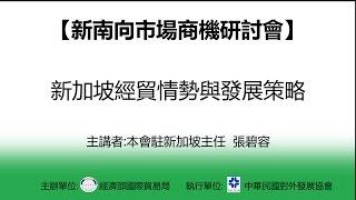 Download 新加坡經貿情勢與發展策略 Video
