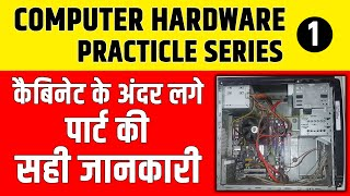 Download Computer Hardware In Hindi Part 1 | Practically Video