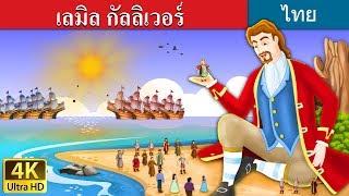 Download เลมิล กัลลิเวอร์ | นิทานก่อนนอน | นิทานไทย | นิทานอีสป | Thai Fairy Tales Video