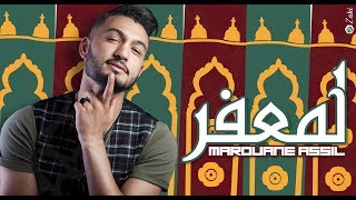 Download Marouane Assil - Lm3afer ( EXCLUSIVE LYRIC VIDEO 2017 ) مروان أصيل - لمعفر Video