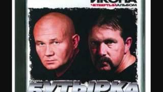Download Бутырка - Аттестат Video