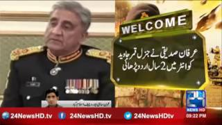 Download Who is the teacher of new Army Chief Javed Bajwa? Video