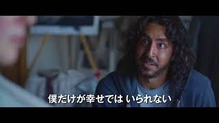 Download LION /ライオン 25年目のただいま(字幕版) Video