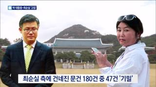 Download 정호성, 법정서 자백…코너 몰린 '박근혜·최순실' Video