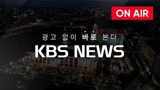 Download [LIVE] 언제, 어디서나 KBS 24시 뉴스 Video