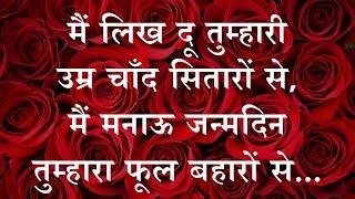Download जन्मदिन शायरी || Happy Birthday Shayari in Hindi || Happy Birthday Wishes Video || शायर बनाया आपने Video