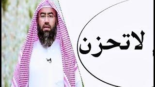 Download لاتحزن اجمل مؤعظة مؤثره للشيخ نبيل العوضي Video