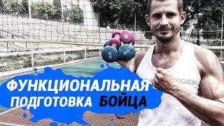 Download Функциональная подготовка бойца со своим весом Video