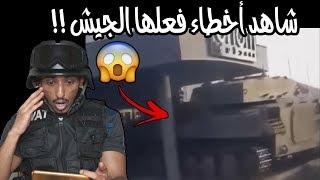 Download شاهد أخطاء قويه فعلها الجيش وأخرى مضحكه !! Video