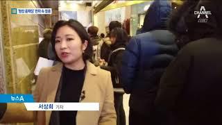 Download 너도나도 '평창 롱패딩' 열풍…경찰까지 출동 Video