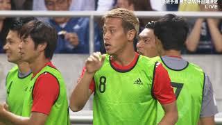 Download 日本vsオーストラリア ロシアW杯を懸けた運命の一戦 Video