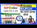 Download MPonline के द्वारा Private BA BCom का फॉर्म भरना सीखे   RDVV यूनिवर्सिटी   rdvv.mponline.gov.in Video