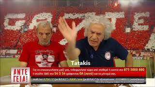 Download Tsoukalas-Gelaei O Ntounias Video