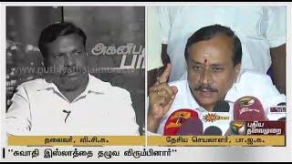 Download H Raja condemns Thol. Thirumavalavan comments on Swathi Murder case Video