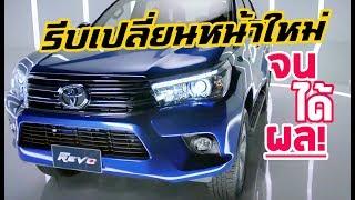 Download บทเรียนครั้งสำคัญ Toyota Hilux Revo กับดีไซน์ที่ต้องรีบแก้! | MZ Crazy Cars Video