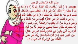 Download 3 X ( 7X Ayat Qursi - Surah Maryam - Surat Yusuf ) Full Panjang - ibu dan Bayi sehat Video