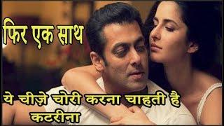 Download फिर एक साथ सलमान कटरीना,Salman से ये चीज़े चोरी करना चाहती है Katrina Video