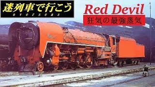 Download 【迷列車で行こう】狂気の最強蒸気 - Red Devil - Video