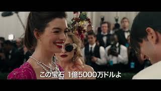 Download BD/DVD/デジタル【予告編2】『オーシャンズ8』11.28リリース/ 11.7デジタル配信開始 Video