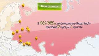 Download Россия в цифрах. Города-герои и города воинской славы Video