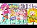 Download 숲의요정 페어리루 스티커 색칠공부 장난감 リルリルフェアリル Sticker&Coloring Book Toy 리루리루♥ Video