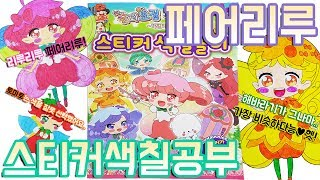 Download 숲의요정 페어리루 스티커 색칠공부 장난감 リルリルフェアリル Sticker&Coloring Book Toy 리루리루♥ Video