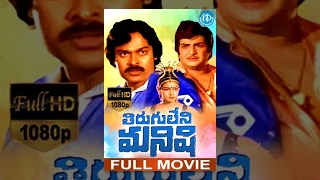 Download Tirugu Leni Manishi Full Movie | NTR, Chiranjeevi, Rati Agnihotri | K Raghavendra Rao | KV Mahadevan Video