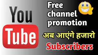 Download How To Promote Your Youtube Channel Free 110% Work | Gain Many Subscribers Quickly Video