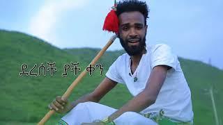 Naafyaad Bokonaa **Ilma Abbaa Gadaa**New Oromo Music 2018 By