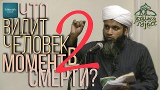 Download ЧТО С ДУШОЙ ПОСЛЕ СМЕРТИ 2 - Хасан Али Video
