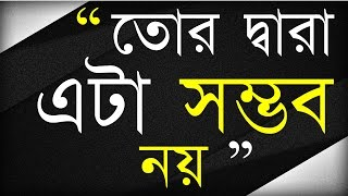Download Nothing Is Impossible - A Story of Two Boys | Bangla Motivational Story Video