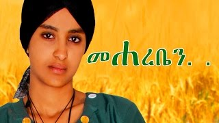 Download መሃረቤን - Ethiopian Movie - Mehareben Full Movie (መሃረቤን ሙሉ ፊልም) 2015 Video
