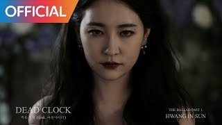 Download 황인선 (HWANG IN SUN) - 죽은시계 (Dead Clock) MV Video