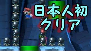 Download 【マリオメーカー】日本人初クリア者となった激ムズコース クリア率0.15%(3/2000) Video